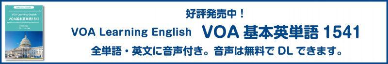VOA英単語