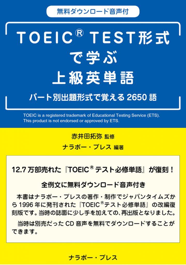 TOEIC TEST形式で学ぶ上級英単語