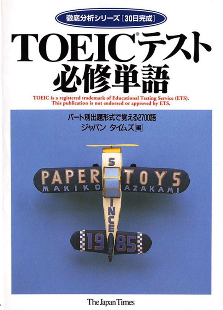 Japantimes TOEIC 単語