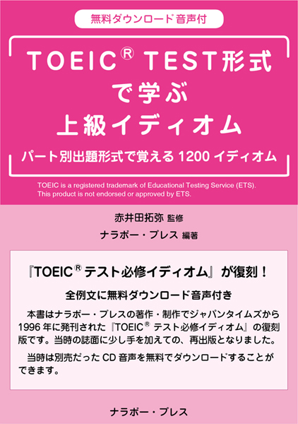 TOEIC<sup>®</sup> TEST 形式で学ぶ上級イディオム