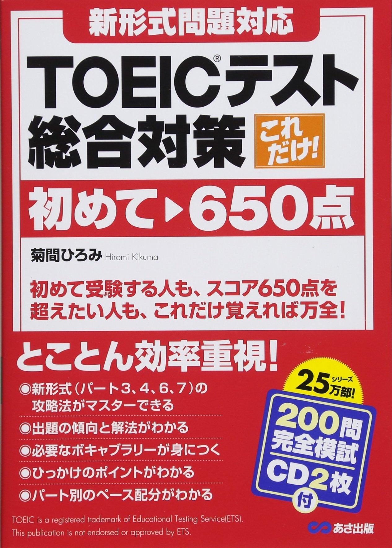 これだけTOEIC総合対策初めて650点の表紙