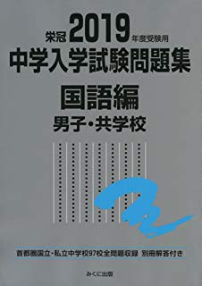 中学入学試験問題集国語編男子・共学校の表紙