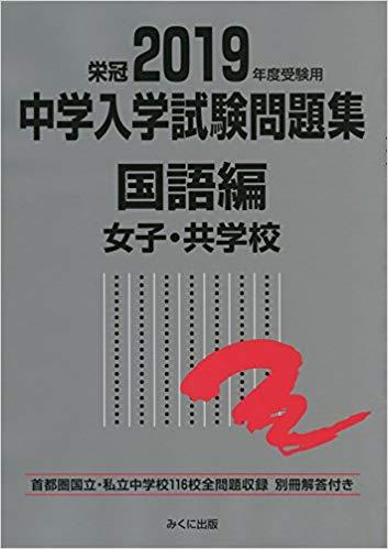 中学入学試験問題集国語編女子・共学校の表紙