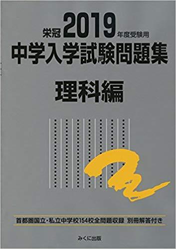 中学入学試験問題集理科編の表紙