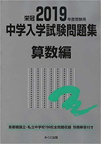 中学入学試験問題集算数編の表紙