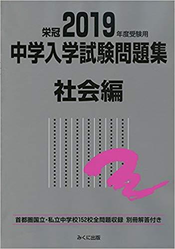 中学入学試験問題集社会編の表紙