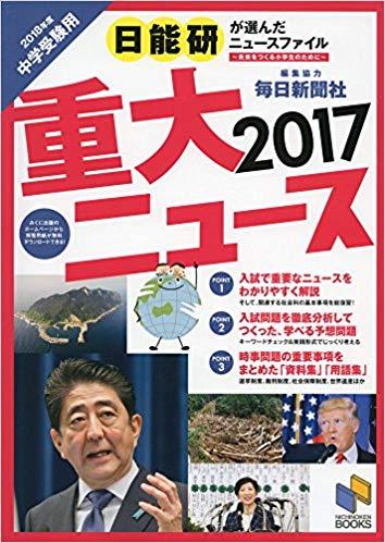 2017 重大ニュースの表紙