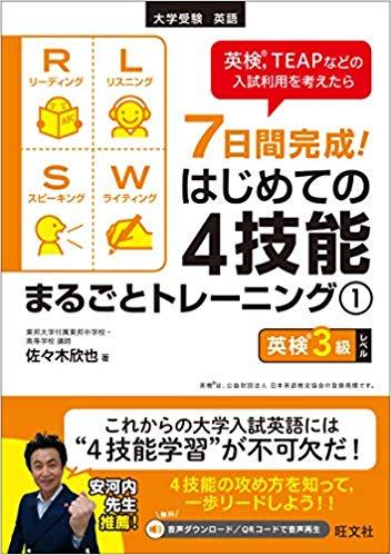7日間完成! はじめての4技能まるごとトレーニング①の表紙