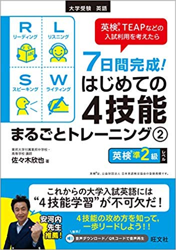 7日間完成! はじめての4技能まるごとトレーニング②の表紙