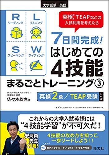 7日間完成! はじめての4技能まるごとトレーニング③の表紙